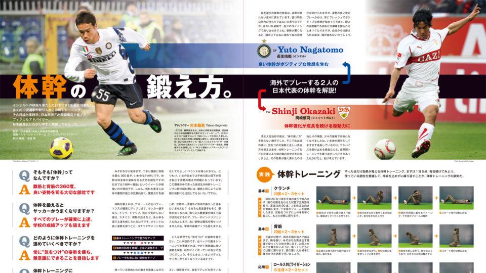 サッカー雑誌「footies!」(体幹の鍛え方)に、SCDアドバイザー杉本龍勇の記事が掲載されました