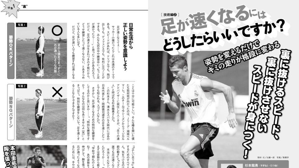 サッカー雑誌「サッカー小僧」(足が速くなるためにはどうしたらいいですか?)に、SCDアドバイザー杉本龍勇の走り方指導が掲載されました