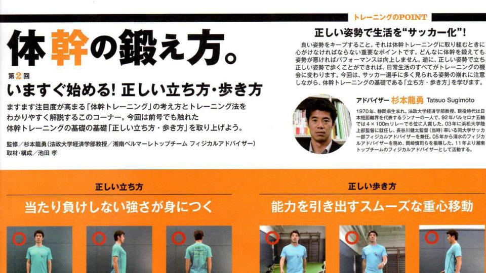 サッカー雑誌「footies!」(体幹の鍛え方 第2回)に、SCDアドバイザー杉本龍勇の記事が掲載されました