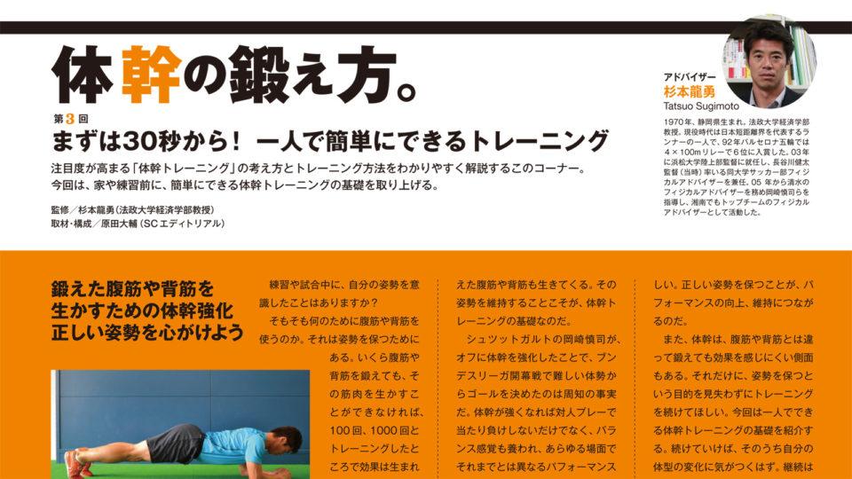 サッカー雑誌「footies!」(体幹の鍛え方 第3回)に、SCDアドバイザー 杉本龍勇の記事が掲載されました