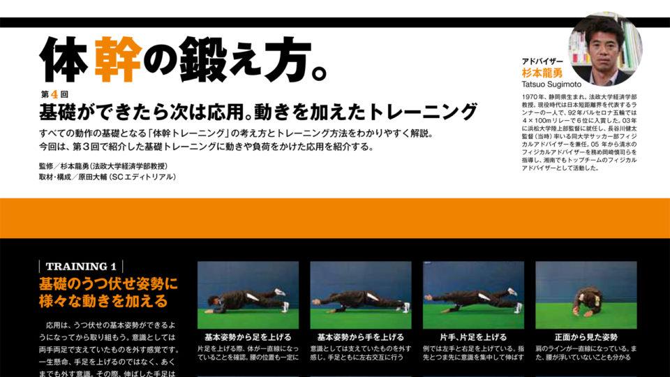 サッカー雑誌「footies!」(体幹の鍛え方 第4回)に、SCDアドバイザー 杉本龍勇の記事が掲載されました